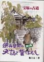 「宝塚の古道」伊丹台地の史話と昔ばなし・第3集